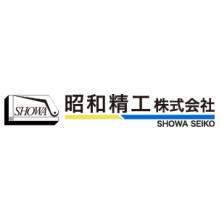昭和精工株式会社 企業イメージ