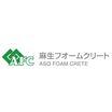 麻生フオームクリート株式会社 企業イメージ