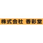 株式会社香彩堂 企業イメージ