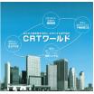株式会社CRTワールド 企業イメージ