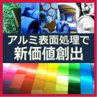 東栄電化工業株式会社 企業イメージ