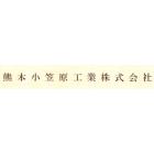 熊本小笠原工業株式会社 企業イメージ