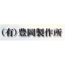 有限会社豊岡製作所 企業イメージ