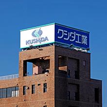 クシダ工業株式会社 企業イメージ