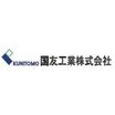 国友工業株式会社 企業イメージ