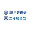 株式会社三好商会・三好環境株式会社 企業イメージ