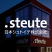 日本シュトイテ株式会社 企業イメージ