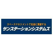 株式会社サンステーションシステムズ 企業イメージ