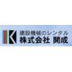 株式会社開成 企業イメージ