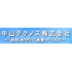 中山テクノス株式会社 企業イメージ