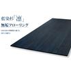 大利木材株式会社 企業イメージ