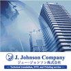ジェー・ジョンソン株式会社 企業イメージ
