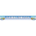 日本環境化学株式会社 企業イメージ