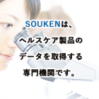 souken_visual.png