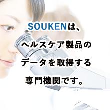 株式会社SOUKEN 企業イメージ