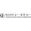 株式会社シー・エス・シー(CSC) 企業イメージ