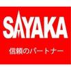 株式会社サヤカ 企業イメージ