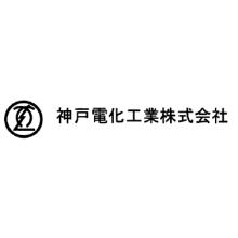 神戸電化工業株式会社 企業イメージ