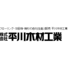 株式会社平川木材工業 企業イメージ