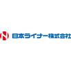 日本ライナー株式会社 企業イメージ