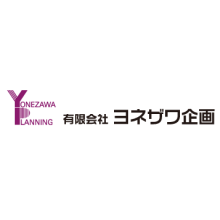 有限会社ヨネザワ企画 企業イメージ