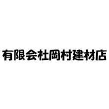 有限会社岡村建材店 企業イメージ