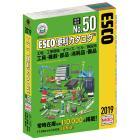 19_ESCO_カタロク〓立体-RGB.jpg