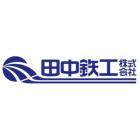 田中鉄工株式会社 企業イメージ