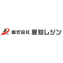 株式会社愛知レジン/レッドコーティングス株式会社 企業イメージ