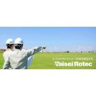 大成ロテック株式会社 企業イメージ