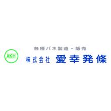 株式会社愛幸発條 企業イメージ