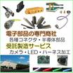 理研電具製造株式会社 企業イメージ