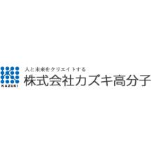 株式会社カズキ高分子 企業イメージ