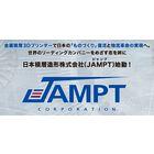 日本積層造形株式会社 企業イメージ