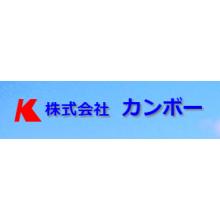 株式会社カンボー 企業イメージ