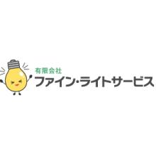 有限会社ファイン・ライトサービス 企業イメージ