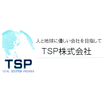 TSP株式会社 企業イメージ