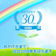 株式会社ソーキ 企業イメージ