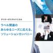 ダイオーポスタルケミカル株式会社 企業イメージ