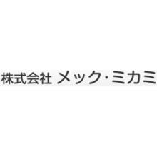 株式会社メック・ミカミ 企業イメージ