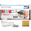 福井コンピュータアーキテクト株式会社 企業イメージ