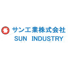 サン工業株式会社 企業イメージ