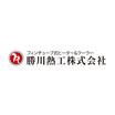 勝川熱工株式会社 企業イメージ