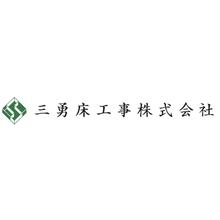 三勇床工事株式会社 企業イメージ