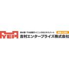 吉村エンタープライズ株式会社 企業イメージ