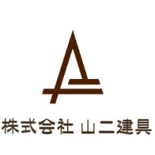 株式会社山二建具 企業イメージ