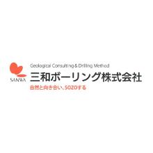 三和ボーリング株式会社 企業イメージ