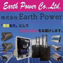 株式会社Earth Power 企業イメージ