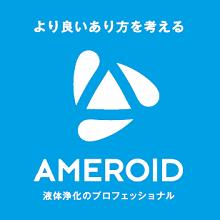 株式会社アメロイド 企業イメージ