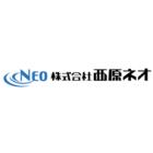 株式会社西原ネオ 企業イメージ